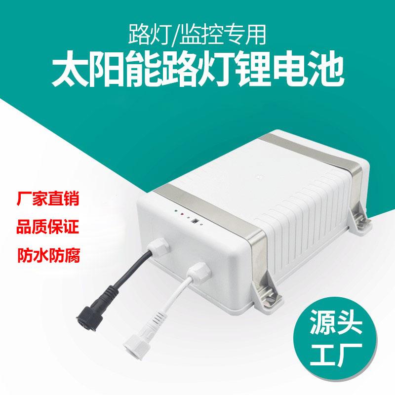 太阳能锂电池