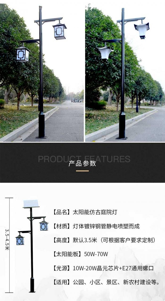 仿古中式太阳能庭院灯