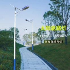 3-6米新农村太阳能路灯