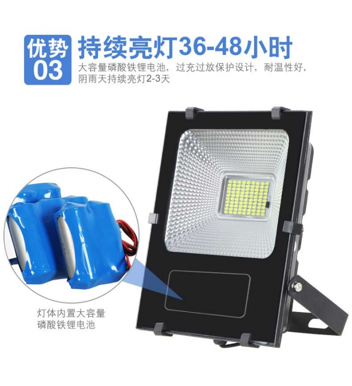 太阳能户外投光灯优势2