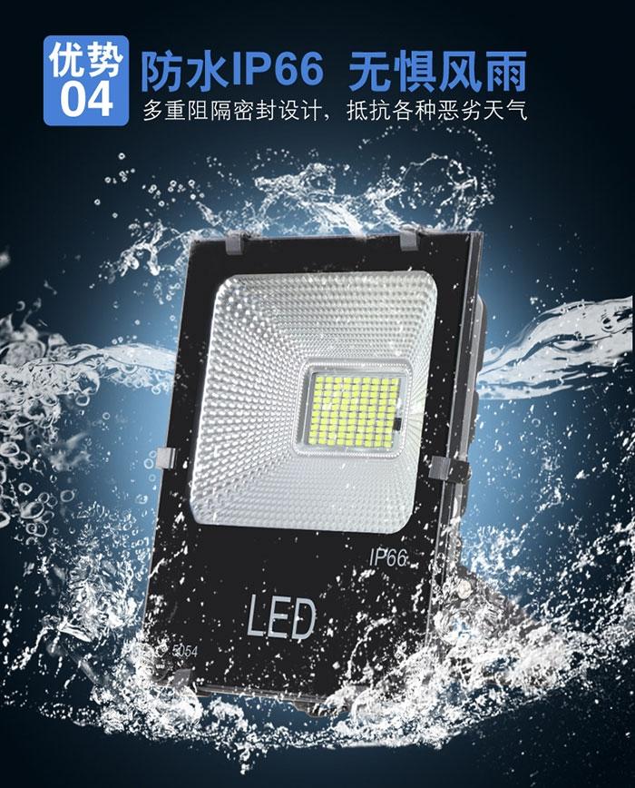 太阳能户外投光灯优势4