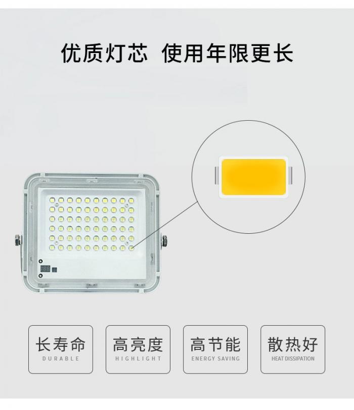 压铸铝太阳能投光灯灯芯
