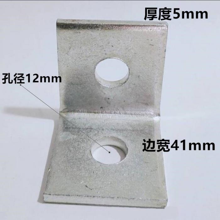 两孔直角太阳能板直角支架