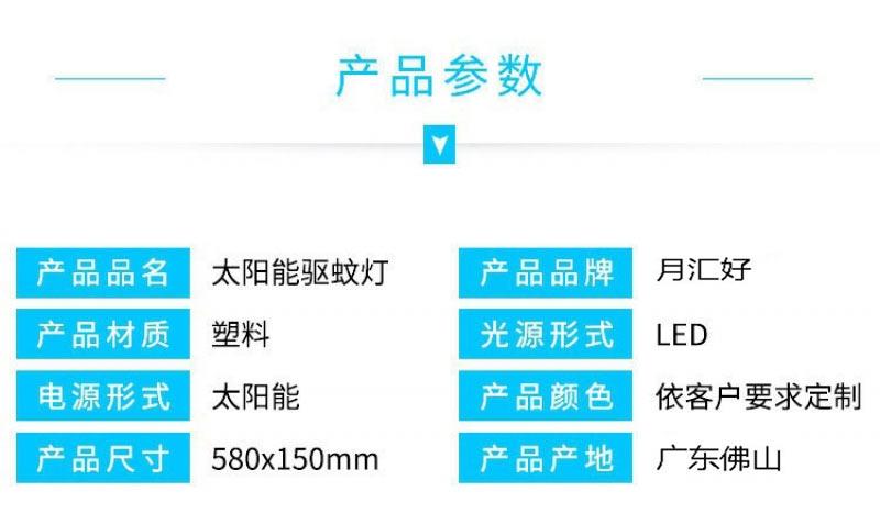 太阳能杀虫灯产品参数