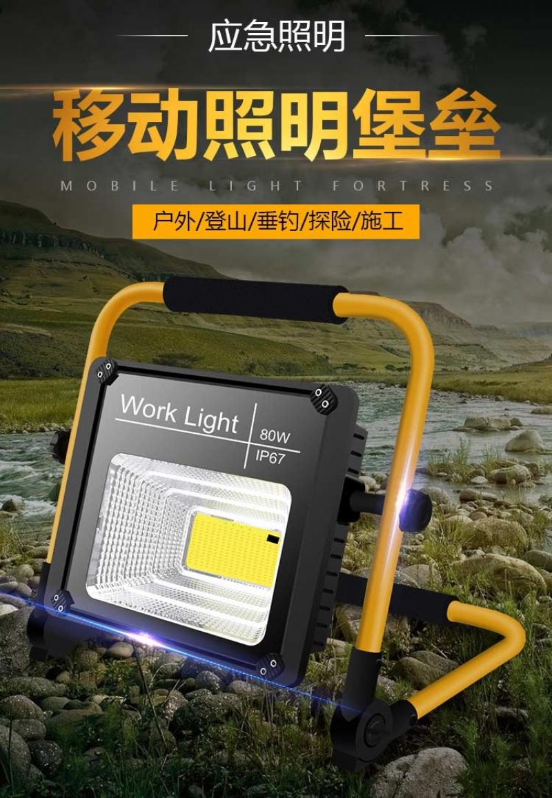 移动户外led太阳能投光灯