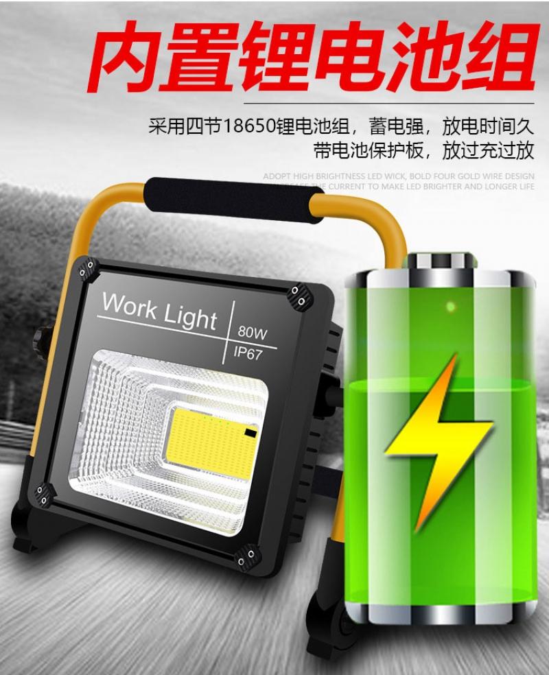锂电池led太阳能投光灯